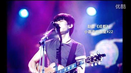 赵雷《成都》吉他弹唱教学原版小磊吉他教室#22