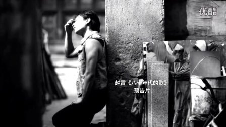 赵雷《八十年代的歌》吉他教学/小磊吉他教室预告片
