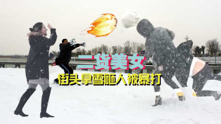 二货美女街头拿雪球砸人被路人爆打 112