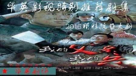 〖中国〗28集抗战剧《我的父亲我的兵》