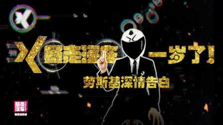 """庆祝暴汽一周年 制片斥""""巨资""""送粉丝福利 52"""