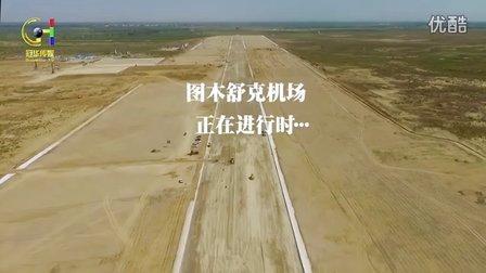 图木舒克机场进行时——冠华传媒