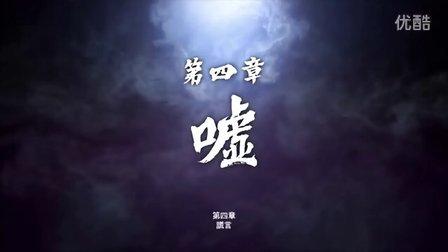 冰峰【如龙6】07.第四章上:谎言