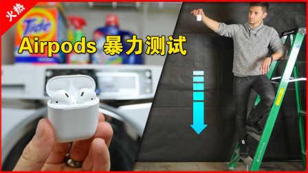 「果粉堂」苹果AirPods 耳机 暴力测试 跌落+洗衣机+全身水洗