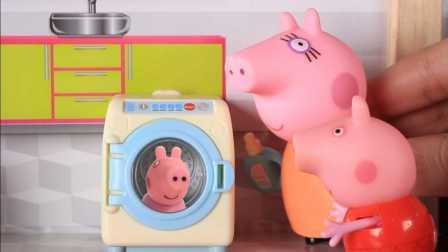 小猪佩奇 乔治藏在了洗衣机里面 佩佩猪