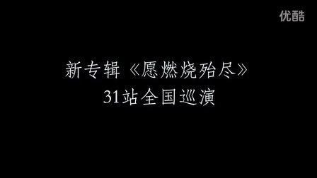 指人儿乐队《愿燃烧殆尽》全国巡演宣传片