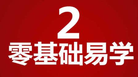 3阶魔方教程一看就懂2【第二步】零基础易学 魔方教程北方动力站