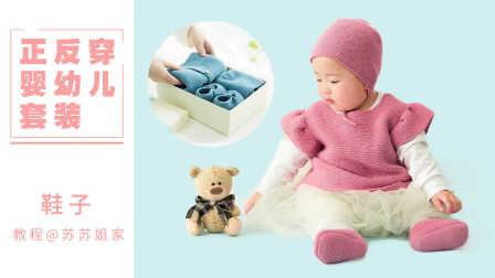 【A109】苏苏姐家_棒针正反穿婴幼儿套装_鞋子_教程编织法视频