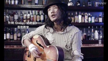 朴树《baby,达尼亚》吉他弹唱教学/小磊吉他教室