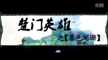 《楚门英雄传》七之暮色阑珊