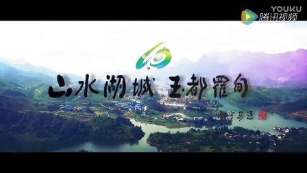罗甸形象宣传片 1