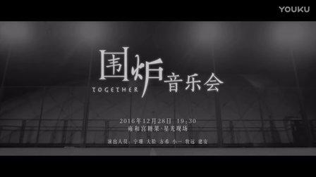 《围炉》音乐会纪录宣传片