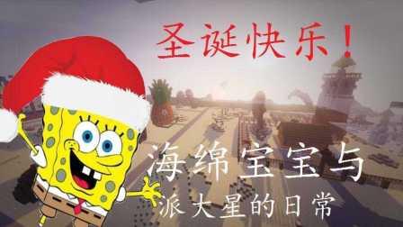我的世界·minecraft 海绵宝宝-圣诞节 活埋章鱼气炸泡芙老师拆迁珊迪家