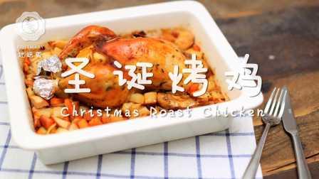 史上最in烤鸡来了,这个圣诞你最潮!
