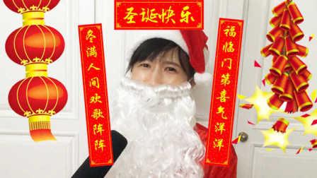 papi酱的特别篇——如果圣诞节是中国的节日