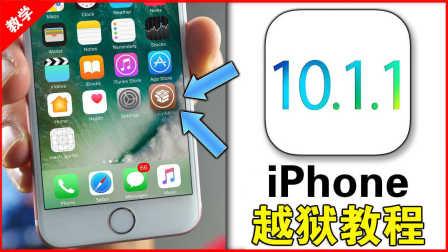 「果粉堂」iphone7/6s系列iOS10.1越狱教程 iPad越狱