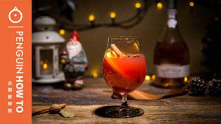 HOW TO 2016 圣诞热红酒