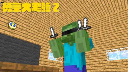 Minecraft我的世界,怪物学院—勇气大考验2,僵尸表演蒙面飞刀