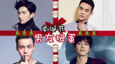 【理娱打挺疼】【第22期】十二星座男明星陪你过圣诞