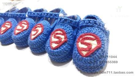 【小脚丫】超人(大码鞋带)超高清婴儿毛线鞋宝宝毛线编织鞋毛线编织教程怎么织毛线编织法