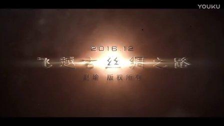 飞越古丝绸之路--新疆·哈密 赵瑜作品