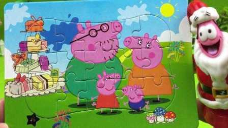 【小猪佩奇佩佩猪玩具】圣诞老人给小猪佩奇送礼物粉红猪小妹智力拼图玩具
