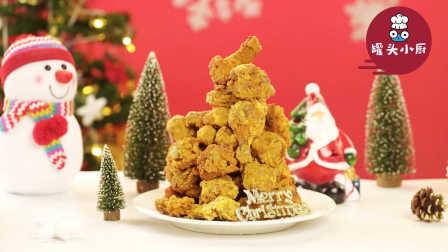 罐头小厨 第一季 炸鸡圣诞树 72
