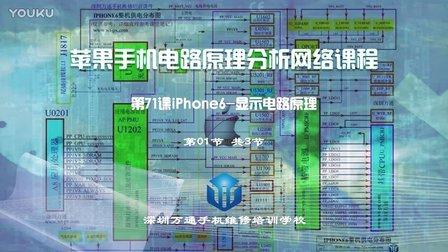 第71课iPhone6-显示电路原理-01  深圳万通手机维修培训学校