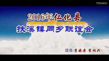 2016年仁化县扶溪镇第三届同乡会