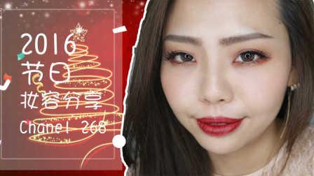 梵小狗-2016 圣诞节日妆容分享-Chanel秋季限量 268眼影盘 画法&教程-chanel 154口