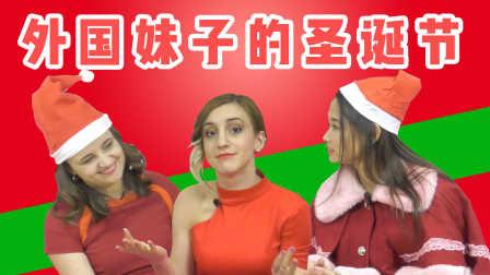 全球闺蜜团 第一季 外国妹子的圣诞节 08