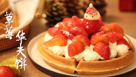 Miu 的食光记 2016 好吃又养眼的圣诞草莓华夫饼