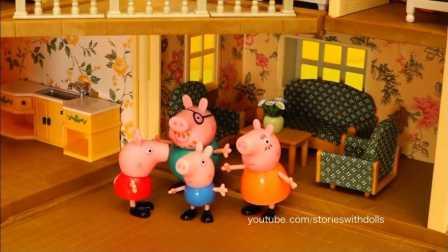 小猪佩奇 佩奇一家搬进了漂亮的大房子
