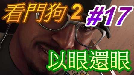 看门狗2 ※超级路人男主 #17 以眼还眼(1/2)