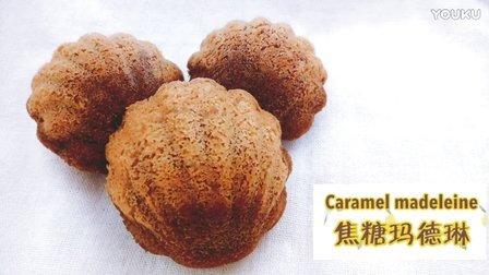 45. 焦糖玛德琳 贝壳蛋糕︱Caramel madeleline【新手必学】