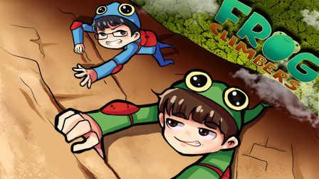 【湾湾丨逆风笑】史上最无赖的攀岩游戏丨Frog Climbers 试玩