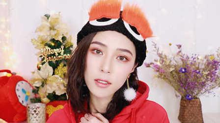 圣诞日常妆容-合作视频[@仇仇-qiuqiu]