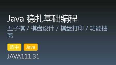 JAVA111.31 - Java 稳扎基础编程 第31集