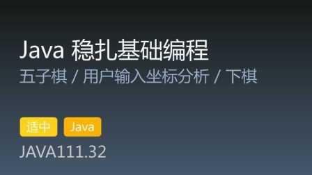 JAVA111.32 - Java 稳扎基础编程 第32集