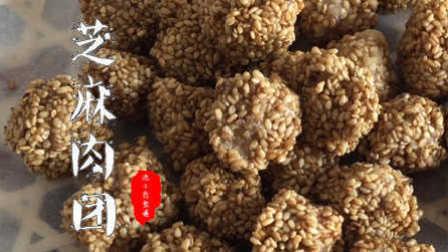 池小霞频道 美食篇 第一季 芝麻肉团 颜色金黄 吃起来又酥又香 54