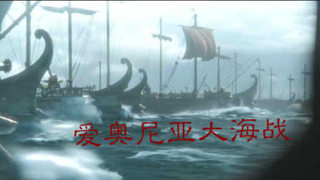 全面战争:爱奥尼亚大海战