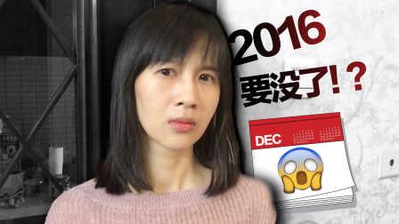 papi酱的周一放送——2016余额不足