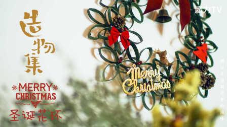 造物集小日子 圣诞花环