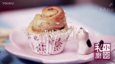 小羽私厨之肉桂面包卷