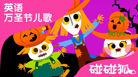 Three Scarecrows | 英语万圣节儿歌 | 碰碰狐!儿童儿歌