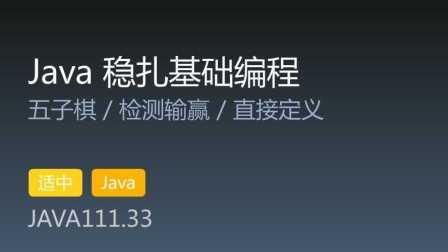 JAVA111.33 - Java 稳扎基础编程 第33集