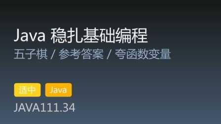 JAVA111.34 - Java 稳扎基础编程 第34集