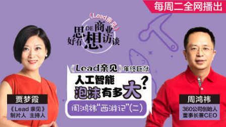 【LEAD亲见】贾梦霞对话周鸿祎(二):人工智能泡沫有多大?