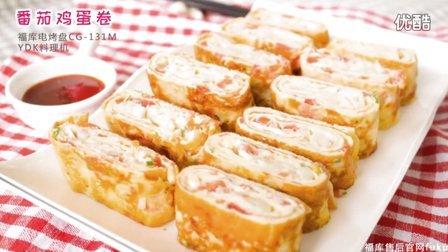 家常菜赖人食谱经典美食制作方法教学视频之电饭煲版番茄鸡蛋卷