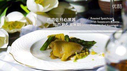 鸡肉佐开心果酱与芦笋&玉米糕